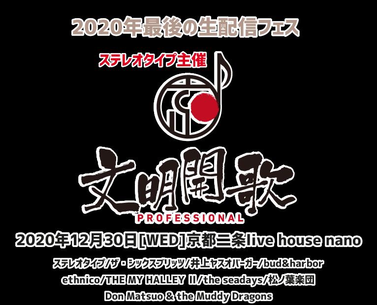京都のバンド、ステレオタイプ主催「文明開歌PROFESSIONAL」