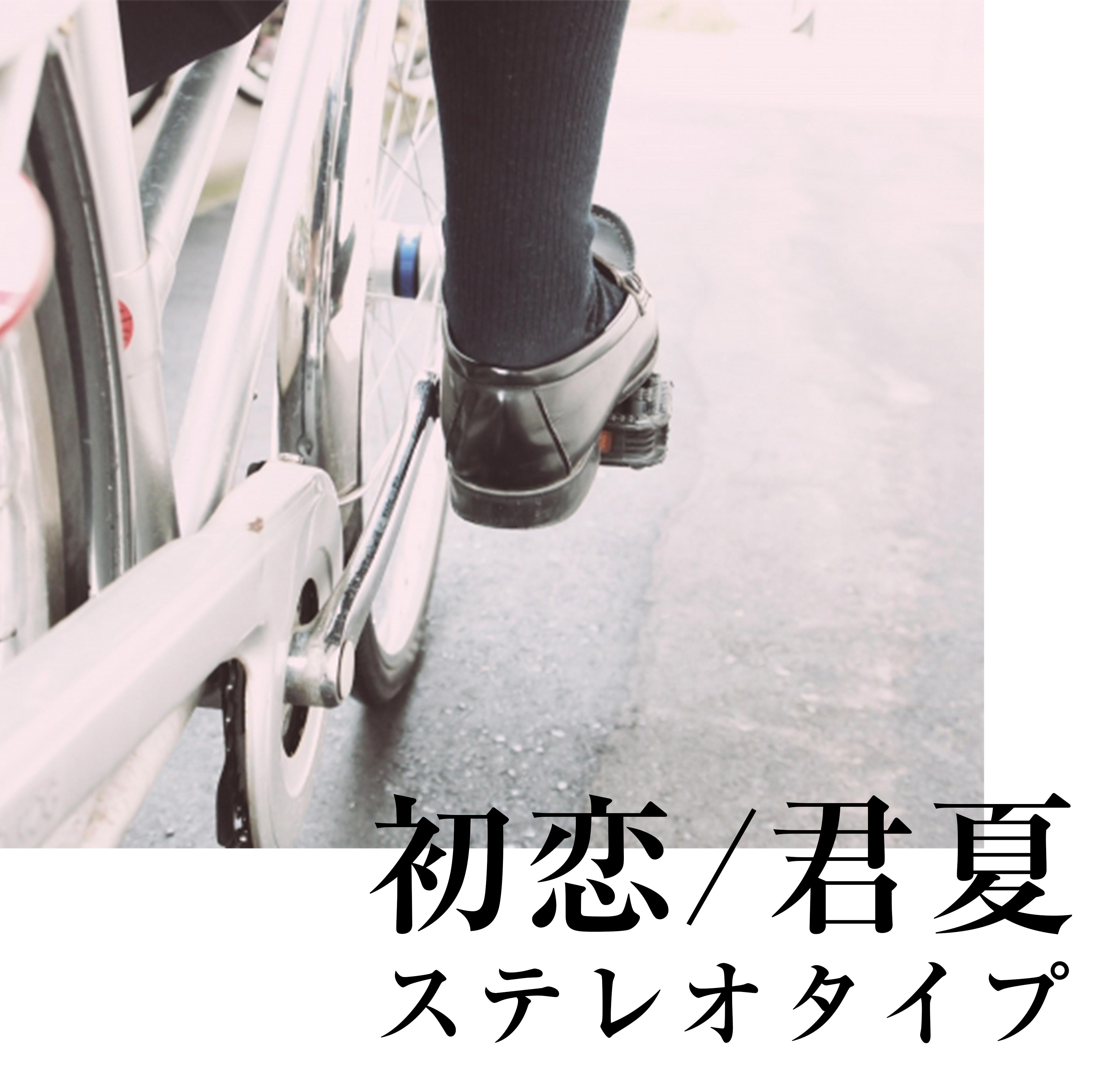 初恋/君夏