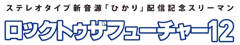 京都のバンド、ステレオタイプ主催「ロックトゥザフューチャー12」